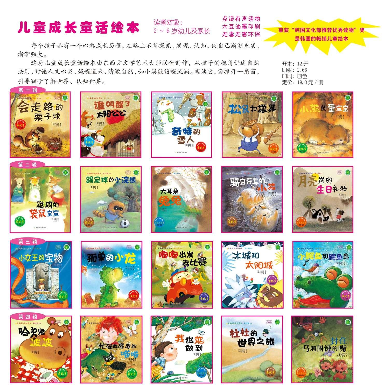 儿童成长童话绘本20本副本.jpg