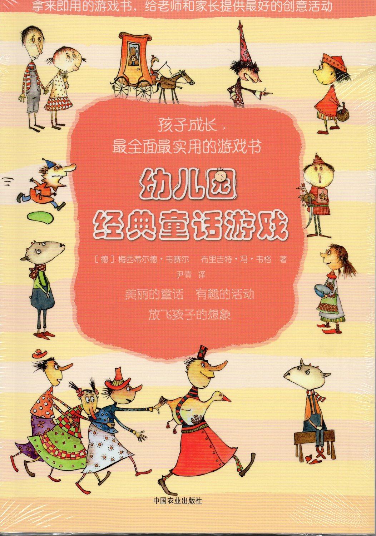 幼儿园经典童话游戏001.jpg