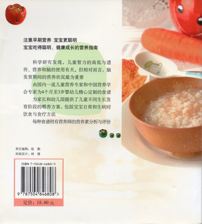 幼儿营养配餐-婴幼儿食谱002.jpg