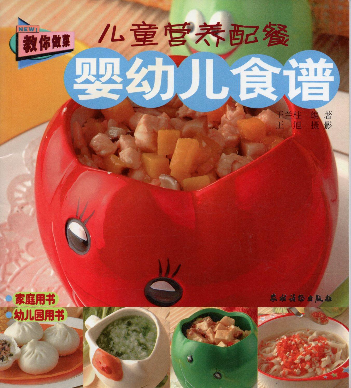 幼儿营养配餐-婴幼儿食谱001.jpg